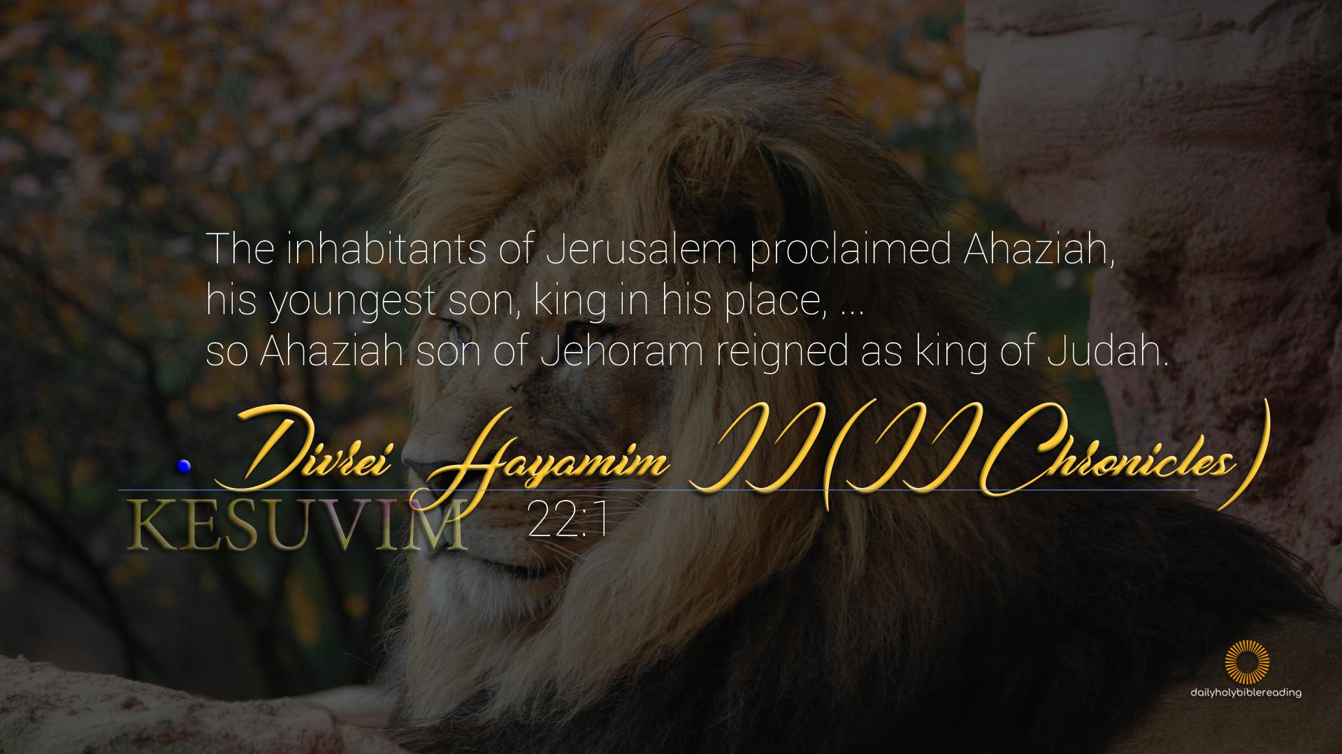 Divrei Hayamim II (II CHRONICLES) | This Is TRUTH